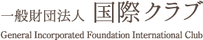 一般財団法人国際クラブ General Incorporated Foundation International Club